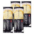 《送料無料》佐藤養悦本舗 稲庭中華そば 比内地鶏醤油スープ付 220g × 4袋