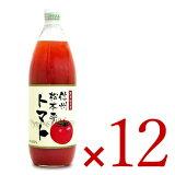 《送料無料》アルプス 信州 トマトジュース 1000ml × 12本 ケース販売《あす楽》