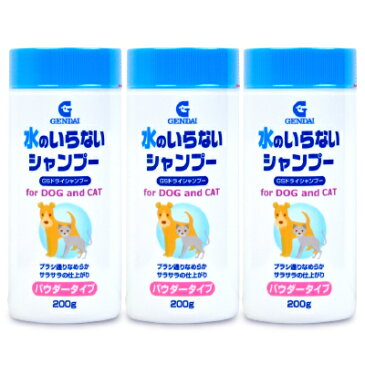 ゲンダイ (GENDAI) 現代製薬 GSドライシャンプー 犬猫用 200g × 3個《あす楽》