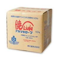 アカツキローブ洗濯用粉石けん10kg【にっぽん津々浦々】