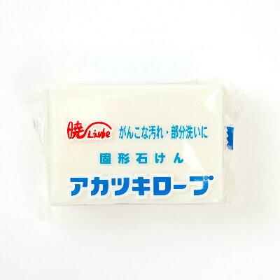 暁石鹸『アカツキローブ 固形石けん』