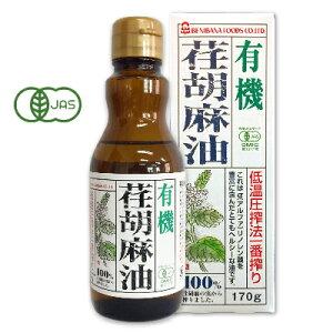 【スーパーSALE限定クーポン発行中!】有機JAS 紅花食品 有機 荏胡麻油(えごま油) 170g
