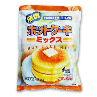 桜井食品 ホットケーキミックス(無糖) 400g 【ホットケーキ 無添加】《あす楽》《メール便選択可》《ポイント消化に!》