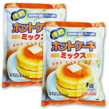 桜井食品 ホットケーキミックス(無糖) 400g お得な2袋セット 【ホットケーキ 無添加】《あす楽》
