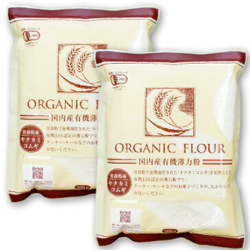 桜井食品 国内産 有機薄力粉 500g × 2袋 [有機JAS]【国産 薄力粉 有機 オーガニック 無添加】《あす楽》