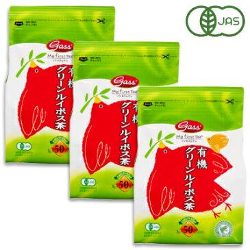 《送料無料》 Gass オーガニック グリーン ルイボス茶 3g×50袋 お得な3個セット [ガスコ ガス]【有機JAS ルイボス茶 オーガニック ノンカフェイン ティーバッグ ティーパック 非発酵】《あす楽》