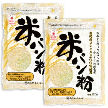 タイナイ 新潟産 米パン粉 120g × 2袋 【米粉 グルテンフリー パン粉 国産 国内産】《あす楽》《メール便選択可》