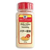 マコーミック ポテトシーズニング バター醤油 350g [ユウキ食品 youki]【MC バター醤油 ポテト シーズニング シェイクポテト 有紀食品】