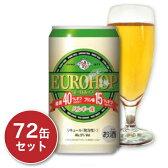 《送料無料》 ユーロホップ オフ 330ml × 72缶セット (3ケース)[EUROHOP OFF]【お酒 ベルギー産 輸入第3ビール 輸入第三ビール】《あす楽》
