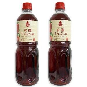 内堀醸造 フルーツビネガー 有機りんごの酢 1L (1000ml)× 2本 [有機JAS]
