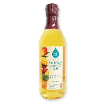 内堀醸造 フルーツビネガー トロピカルフルーツの酢 360ml 【果実酢 健康酢 酢 フルーツ 果実 くだもの うちぼり 内堀 無添加】《あす楽》