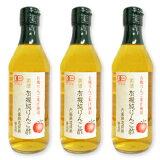 内堀醸造 美濃有機純りんご酢 360ml × 3本 [有機JAS]