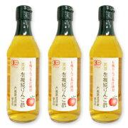内堀醸造美濃有機純りんご酢360ml×3本[有機JAS]【にっぽん津々浦々】
