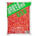 国産生姜使用 紅しょうが 千切り 1kg (1000g) [坂田信夫商店]《あす楽》