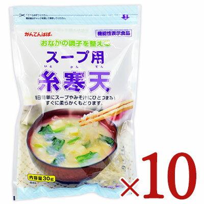 伊那寒天 かんてんぱぱ スープ用糸寒天 30g × 10個 伊那食品 機能性表示食品《あす楽》