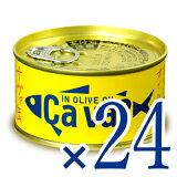 《送料無料》サヴァ缶 国産サバのオリーブオイル漬け 170g × 24缶 岩手県産 ケース販売