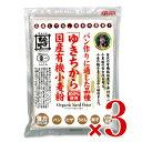 金沢大地 国産有機小麦粉 強力粉ゆきちから500g × 3個 有機JAS《あす楽》