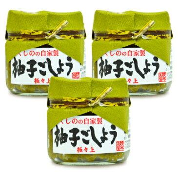 ゆずごしょう 極々上 80g × 3個 櫛野農園 柚子胡椒《あす楽》