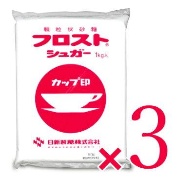 日新製糖 フロストシュガー 1kg × 3袋 《あす楽》