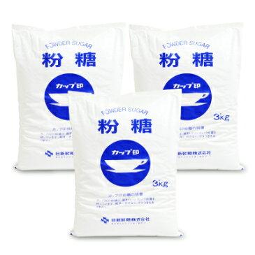 《送料無料》日新製糖 粉糖 NZ-3 3kg × 3袋《あす楽》