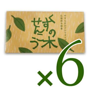 《送料無料》くすの木せんこう 70g りんねしゃ × 6個《あす楽》