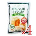 《送料無料》桜井食品 米粉パン用ミックス粉 300g × 4袋セット 【米粉 グルテンフリー パン粉】
