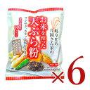 《送料無料》お米を使った天ぷら粉 200g × 6個 [桜井食品]《あす楽》