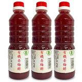【 SS期間限定 クーポン発行中! 】竹内農園 有機赤梅酢 500ml × 3本 有機JAS