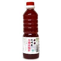 竹内農園有機赤梅酢500ml[有機JAS]【にっぽん津々浦々】