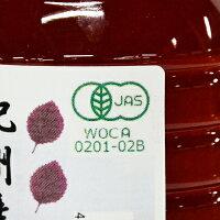 竹内農園有機赤梅酢500ml[有機JAS]【紀州産梅酢無添加】《あす楽》