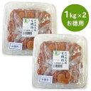 中田食品 紀州産南高梅 梅ぼし田舎漬 個包装 梅干し 240g 塩分11%