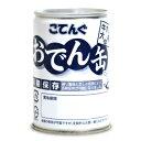 天狗缶詰 おでん缶 長期保存 7号缶 280g《あす楽》