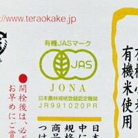 有機JAS寺岡有機醸造寺岡家の有機醤油淡口500ml《あす楽》