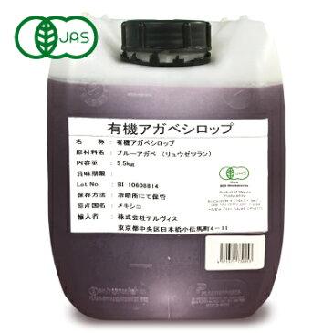 《送料無料》 テルヴィス 有機ブルーアガベシロップ 5.5kg [有機JAS]