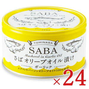 《送料無料》富永貿易 ガーリック さばオリーブオイル漬け 缶詰 150g × 24缶 セット ケース販売
