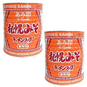 《送料無料》 あみ印 札幌みそラーメンスープ 3.3kg × 2缶【業務用 サッポロみそ 味噌ラーメン みそだれ 味噌だれ】《あす楽》