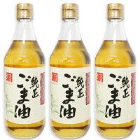 カネゲン低温圧搾しぼり胡麻油(淡口)450g×3本【にっぽん津々浦々】