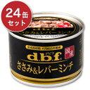 デビフ ささみレバーミンチ 150g × 24缶 [d.b.f]【犬用 缶詰 ケース販売 ウェット ペットフード ドッグフード ドックフード dbf】《あす楽》