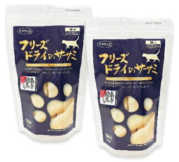 ママクック フリーズドライのササミ 猫用 150g × 2袋 [猫用おやつ]【キャットフード 猫 ネコ ねこ ささみ ごほうび スナック ペットフード 無添加 国産】《あす楽》