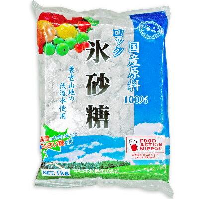 中日本氷糖 国産原料 ロック氷砂糖 1kg [馬印]【砂糖 氷砂糖 ロック 国産】《あす楽》