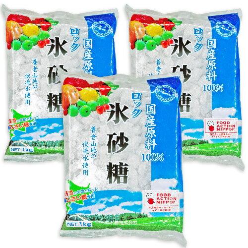 中日本氷糖 国産原料 ロック氷砂糖 1kg × 3袋 [馬印]【砂糖 氷砂糖 ロック 国産】《あす楽》