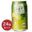 かぼすハイボール 340ml × 24缶セット (1ケース)[JAフーズおおいた]【お酒 辛口 ハイボール 大分】《あす楽》