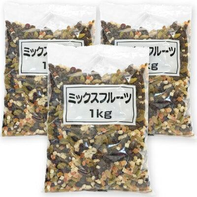 正栄食品 ミックスフルーツ 1kg (1000g)× 3袋 【ドライフルーツ フルーツミックス 正栄 業務用 お徳用 大容量】《》