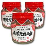 利根川商店 元祖 味噌だれの素 200g × 3個 【味噌ダレ みそだれ】