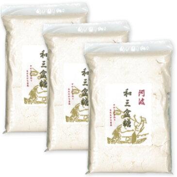 野田ハニー 阿波和三盆糖 350g × 3袋 【和三盆 わさんぼん 砂糖】《あす楽》