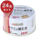 アニウェル ササミの離乳食 85g × 24缶 [d.b.f デビフ]【犬用 aniwell ウェット ペットフード ドッグフード ドックフード 国産 缶詰 ケース販売 dbf】《あす楽》