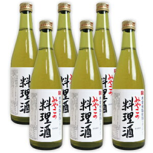 《送料無料》 ムソー みやこの料理酒 500ml × 6本 【料理酒 料理用 調理酒】《あす楽》