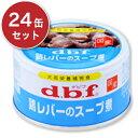 デビフ 鶏レバーのスープ煮 85g × 24缶 [d.b.f]【犬用 缶詰 ケース販売 ウェット ペットフード ドッグフード ドックフード dbf】《あす楽》