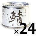 伊藤食品 美味しい鯖 水煮 190g × 24缶 《あす楽》