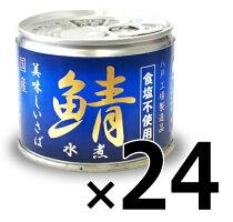 伊藤食品美味しい鯖水煮食塩不使用190g×24缶【にっぽん津々浦々】